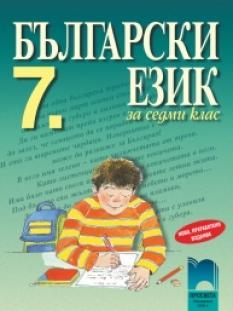 Български език за 7. клас (учебник) Просвета регалия